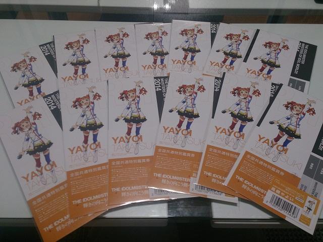 imasmovie_tickets