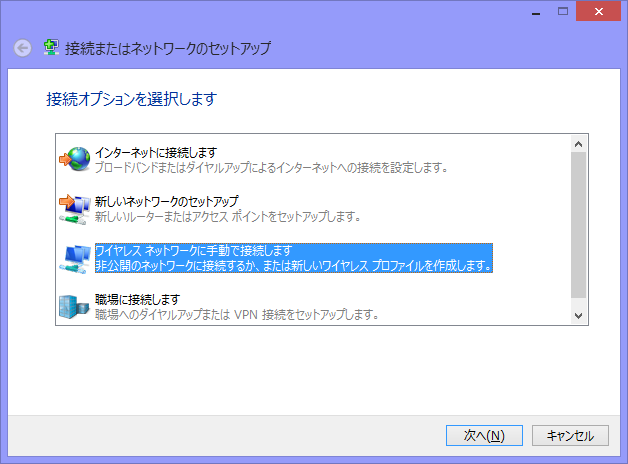 ocn_wifi_win81_03