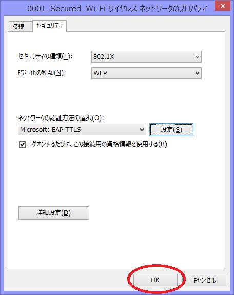 ocn_wifi_win81_09