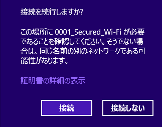 ocn_wifi_win81_13