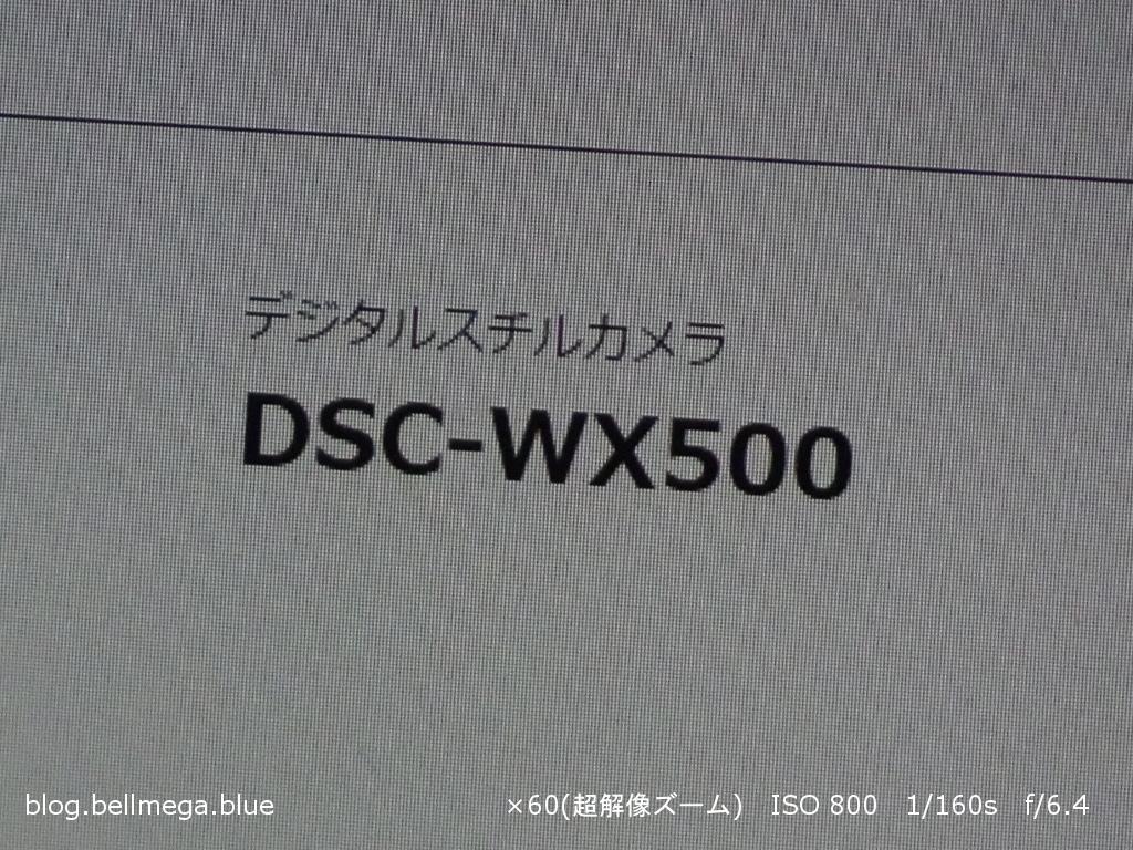 wx500rev00002